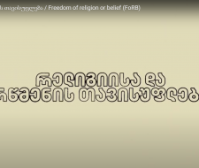რელიგიისა და რწმენის თავისუფლება