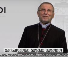 ეპისკოპოსი ჯუზეპე პაზოტო: არა ქალზე ძალადობას